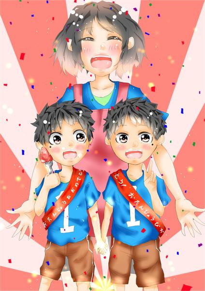 双子の誕生日