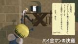 ゴロさんの1日~観察・レポ:み(´・△・`)~ 番外 バイ金マンの決意(1)
