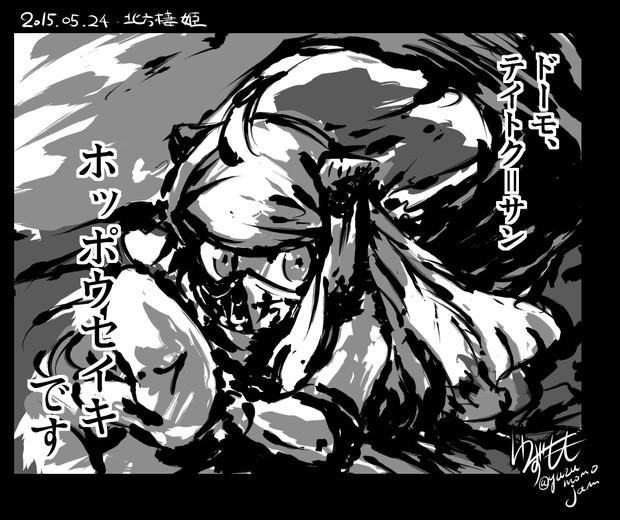 【艦これ】ほっぽちゃん