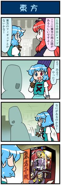 がんばれ小傘さん 1636