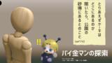 ゴロさんの1日~観察・レポ:み(´・△・`)~ 番外 バイ金マンの決意(2)~探索~