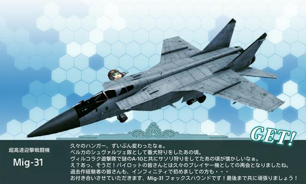 お帰りなさい 〜エースコンバット最速の迎撃戦闘機〜