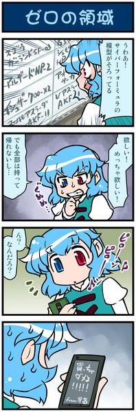 がんばれ小傘さん 1637