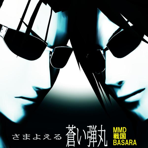 さま弾【MMDレコード・CDジャケットアート選手権】