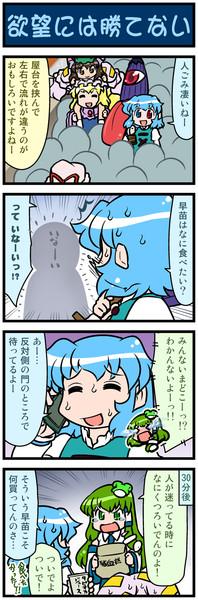 がんばれ小傘さん 1643
