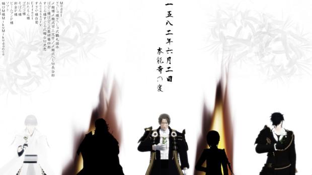 【MMD刀剣乱舞】巨星堕つ