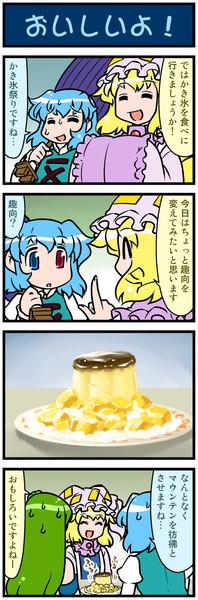 がんばれ小傘さん 1644