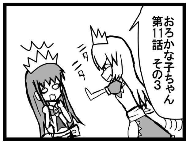 【Web漫画連載】おろかな子ちゃん11話その3(宣伝)