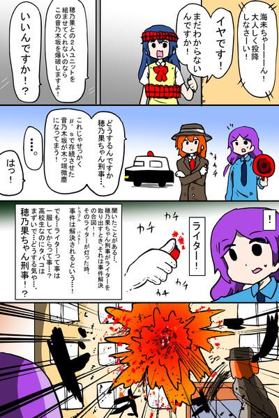 穂乃果ちゃん刑事。