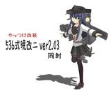 【MMD艦これ】536式暁改二モデル【モデル配布】