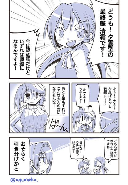 清霜ちゃんと龍驤ちゃん