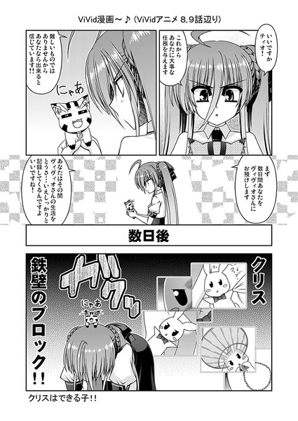 ViVid漫画~♪ (ViVidアニメ8、9話辺り)