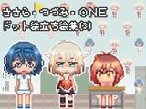 ささら&つづみ+ONE ドット絵立ち絵集(3)