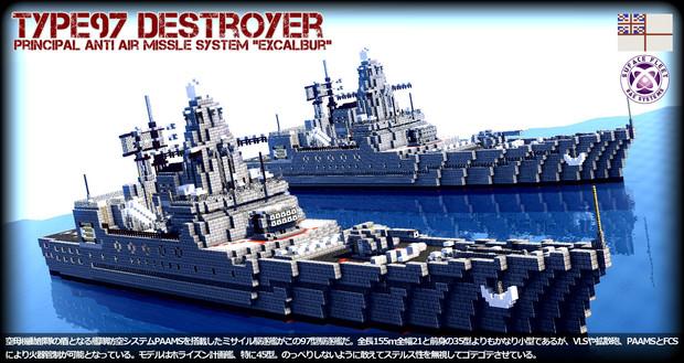 ホライズンっぽい防空駆逐艦 / ...