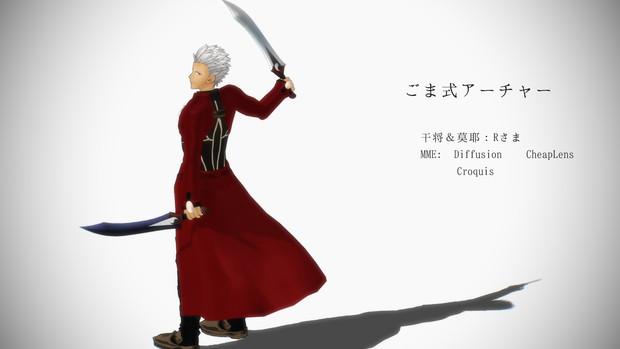 【Fate/MMD】ごま式アーチャー【モデル配布】