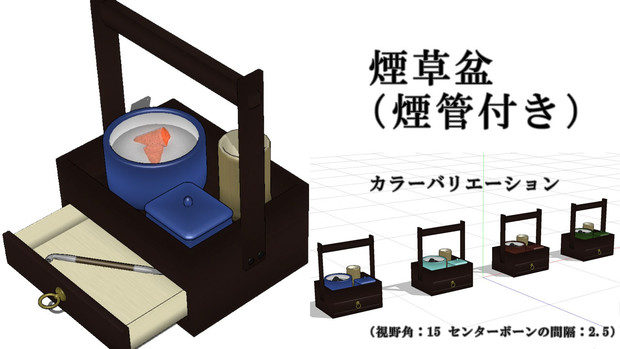 【MMDアクセサリ配布】煙草盆