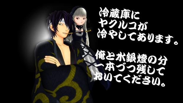 【MMD銀魂×薔薇乙女】 高杉と銀様でヤクルコ
