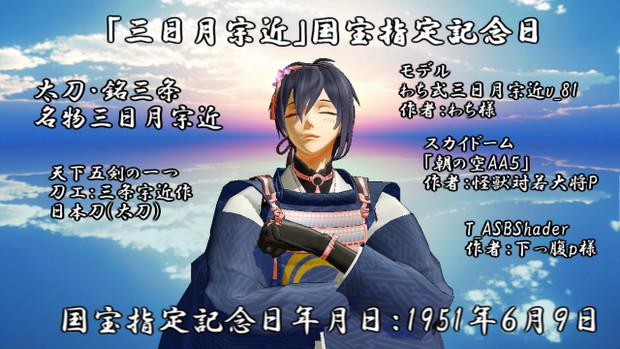 Happy Birthday 三日月宗近様(*^^)