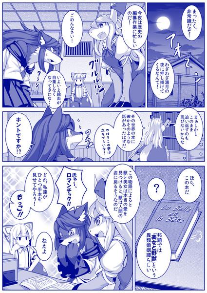影狼ちゃんケモノ属性の悩み漫画⑥