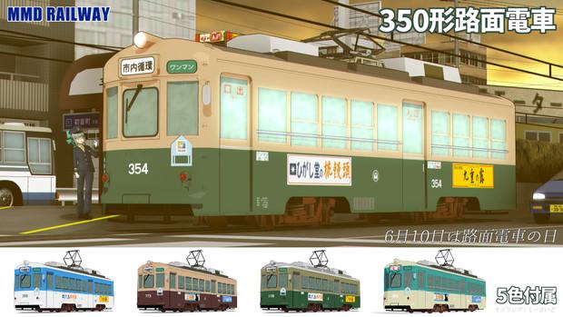 350形路面電車【モデル配布】