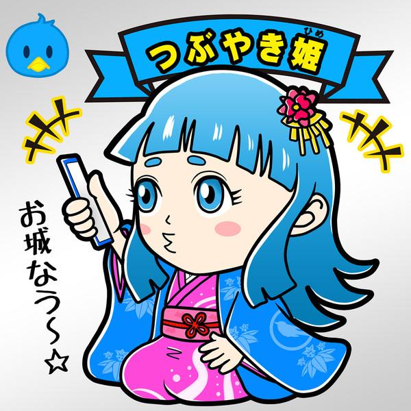 つぶやき姫