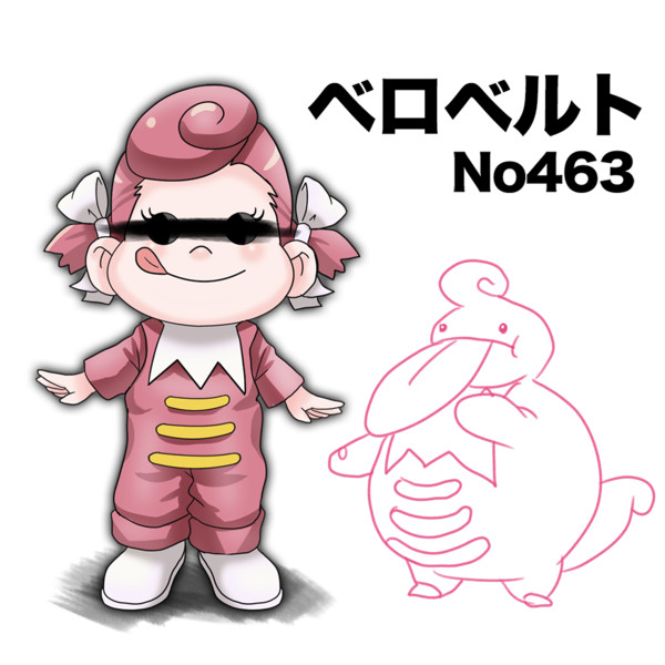 ぽけぎ〜はネタの味〜♪