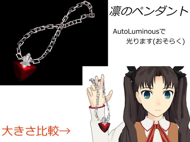 【Fate/MMD】凛のペンダント配布