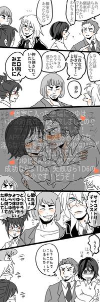 ラフヘローコメントネタ漫画