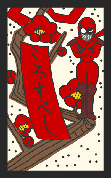 ◆忍◆梅にニンジャ◆札◆