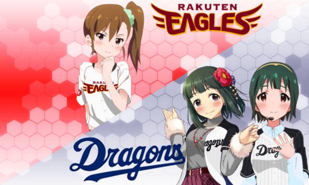 【アイマス】vs中日ドラゴンズ【楽天イーグルス】