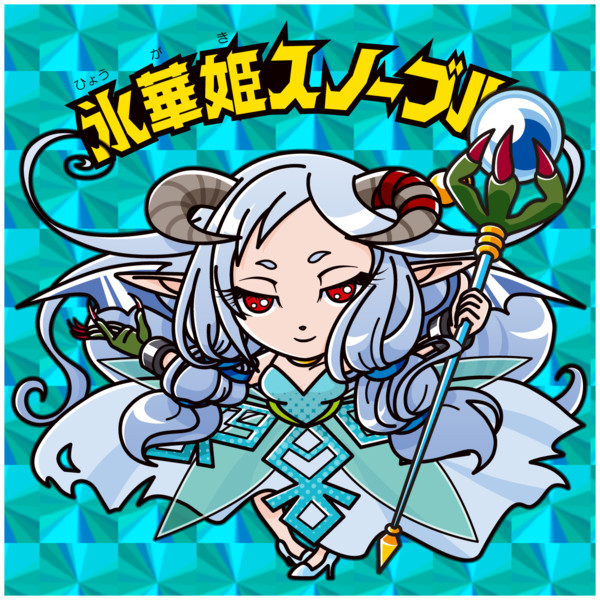 氷華姫スノーブル