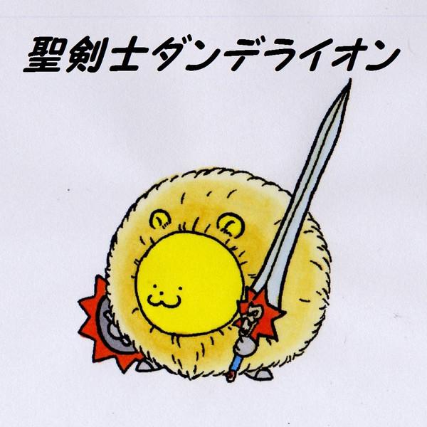聖剣士ダンデライオン