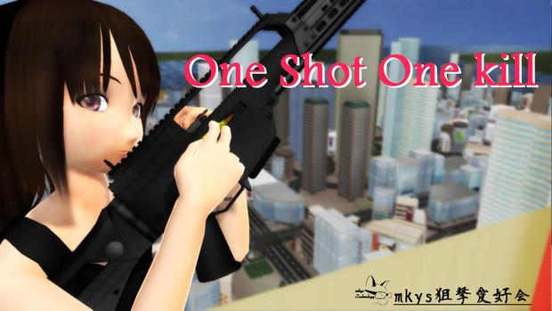 狙撃の美学