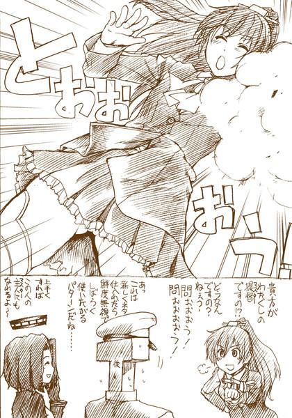 熊野「とぉぉぉぉう!」
