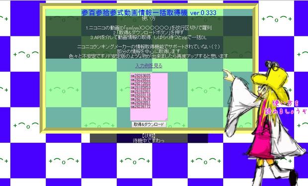 参百参拾参式動画情報一括取得機 ver.0.333