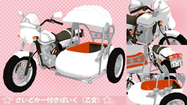 サイドカー付きバイク(乙女)