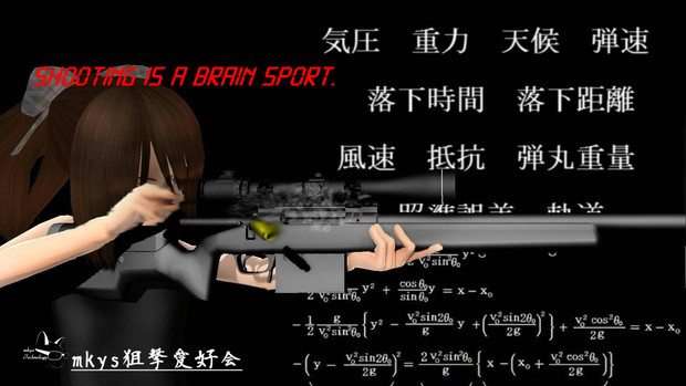 射撃はブレインスポーツだ。