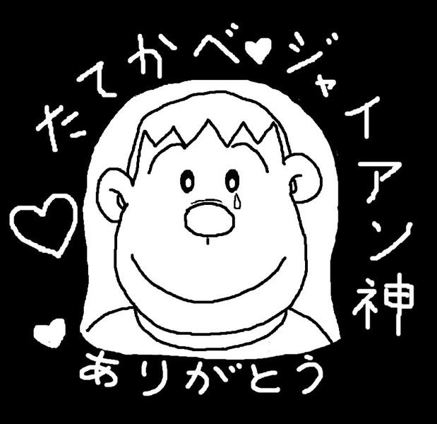 【追悼】たてかべ和也さん