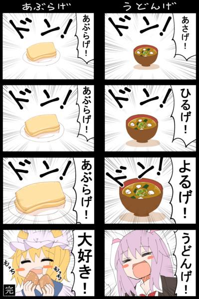 【四コマ】うどんうどんらーーんっ!