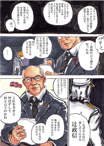「タコ」ばか鎮ドリフターズ・改29