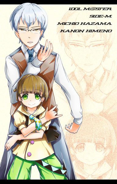 硲道夫と姫野かのん