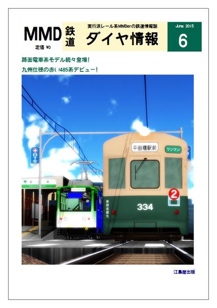 MMD鉄道ダイヤ情報[2015年6月号]