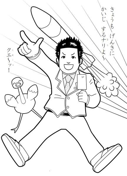 そんしのぬりえ 唐澤貴洋 さんのイラスト ニコニコ静画