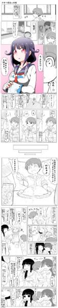 【させべ提督】x【大鯨】第7弾