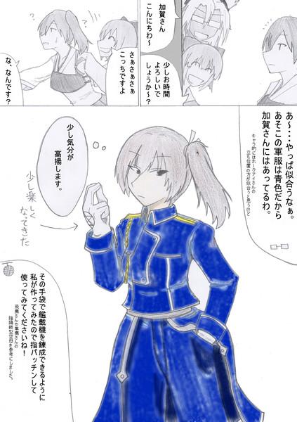 レベリング艦隊の休憩時間 (11)