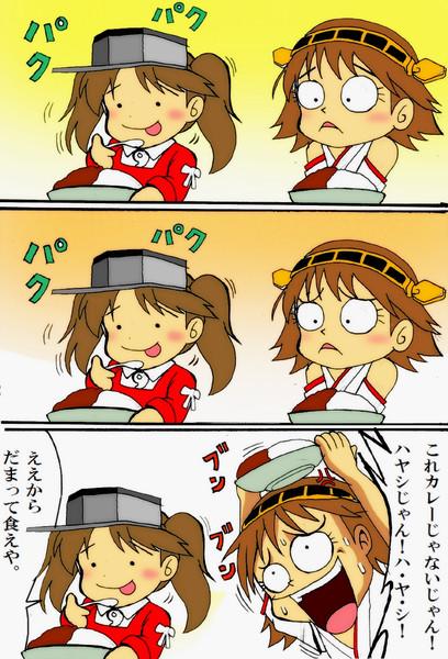 比叡さんと龍驤さん