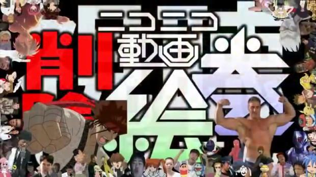 【サムネ】ニコニコ動画削除絵巻