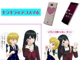 【MMD】キラキラ☆デコスマホ【アクセサリ】
