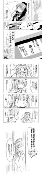 艦これ漫画71