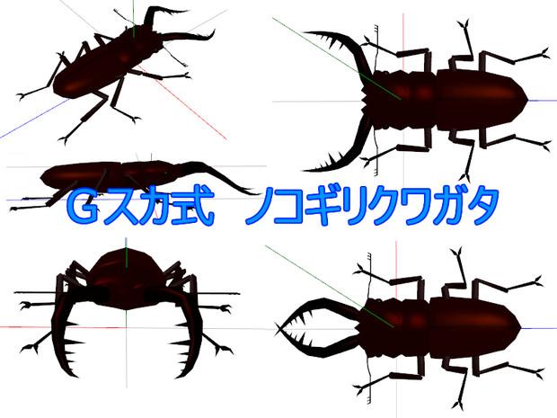 【MMD】Gスカ式ノコギリクワガタ